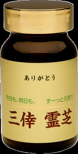 三倖霊芝 パッケージリニューアル(瓶)