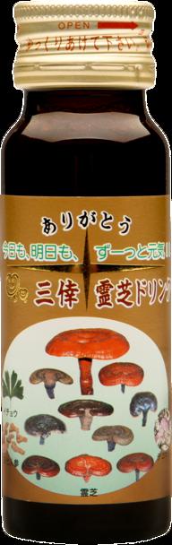 三倖霊芝ドリンク(瓶)